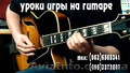 Преподаватель игры на гитаре, Объявление #1483389