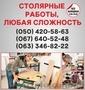 Столярные работы Харьков, столярная мастерская в Харькове, Объявление #1492393