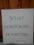 Продам книги по истории живописи и живописи. - Изображение #3, Объявление #1497100
