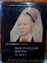 Продам книги по истории живописи и живописи. - Изображение #2, Объявление #1497100