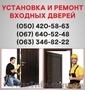 Металлические входные двери Харьков,  входные двери купить,  установка в Харькове.