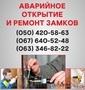 Открыть замок двери Харьков, аварийное открывание замка в Харькове, Объявление #1496875
