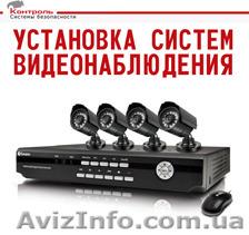 Выполняем комплекс работ по системам видеонаблюдения установка, Объявление #1507859