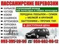 Пассажирские перевозки Харьков - Шахтерск - Харьков  (предлагаю), Объявление #1511721