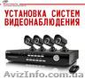 Выполняем комплекс работ по системам видеонаблюдения установка