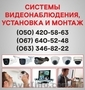 Камеры видеонаблюдения в Харькове,  установка камер Харьков