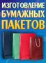 Изготовление пакетов, Объявление #1189206