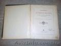 Сборник лучших басен, Крылов,Хемницер, Дмитриев, Измайлов, 1880е - Изображение #3, Объявление #1512738