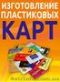 Реклама и полиграфия в Харькове - Изображение #2, Объявление #1226727
