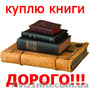 ДОРОГО куплю старинные книги, журналы, альбомы, Объявление #1511708