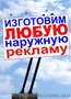 Реклама и полиграфия в Харькове - Изображение #4, Объявление #1226727