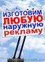Широкоформатная печать в Харькове - Изображение #6, Объявление #1148189