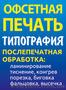 Реклама и полиграфия в Харькове - Изображение #7, Объявление #1226727