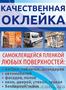 Широкоформатная печать в Харькове - Изображение #7, Объявление #1148189