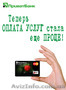 Реклама и полиграфия в Харькове - Изображение #6, Объявление #1226727
