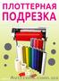 Реклама и полиграфия в Харькове - Изображение #8, Объявление #1226727