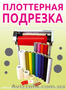 Широкоформатная печать, плоттерная подрезка - Изображение #6, Объявление #1136359