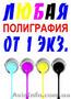 Реклама и полиграфия в Харькове - Изображение #9, Объявление #1226727