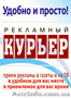 Реклама и полиграфия в Харькове - Изображение #10, Объявление #1226727