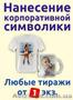Широкоформатная печать в Харькове - Изображение #9, Объявление #1148189