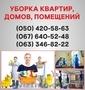 Клининг Харьков. Клининговая компания в Харькове.