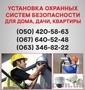 Установка сигнализации Харьков. Охранная сигнализация в Харькове., Объявление #1524695