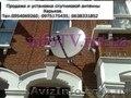 Купить спутниковую антенну Харьков без тюнера, Объявление #1523142