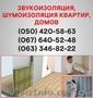 Шумоизоляция Харьков. Шумоизоляция цена по Харькову.