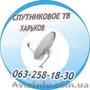 Харьков установка спутниковых антенн настройка каналов, Объявление #1537360