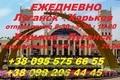 Билеты на проезд из Луганска в Харьков - ежедневно , Объявление #1546973