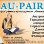 Воспитатель /няня в Германию, Скандинавию по программе Au-Pair-языковая практика