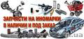 Масло моторное, трансмиссионное, автотовары, автоаксессуары - Изображение #2, Объявление #1544988