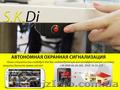 Установить охранную сигнализацию в магазин., Объявление #1548511