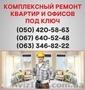 Ремонт квартир Черкассы,  ремонт под ключ в Черкассах., Объявление #1549722