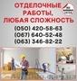 Отделочные работы в Харькове,  отделка квартир Харьков