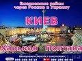 Автобус  Харьков-Луганск , Харьков-Станица Луганская