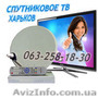 Харьков установка антенн спутникового телевидения