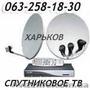 Установка антенны спутникового телевидения в Харькове ремонт спутникового тв, Объявление #1555260