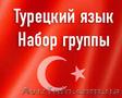 Курс турецкого языка