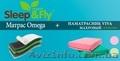 Ортопедические матрасы для здорового сна, Объявление #1559454