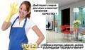 Все виды уборки . Уборка квартир и чистка мебели Харьков .
