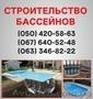 Строительство бассейнов Харьков. Бассейн цена в Харькове