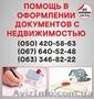 Узаконение земельных участков в Харькове, оформление документации с недвижимость, Объявление #1564325