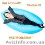 Надувной лежак Lezhak - Light шезлонг ламзак биван ОПТОВАЯ ЦЕНА!!!, Объявление #1564299