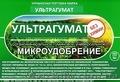 """Органическое удобрение """"ультрагумат"""". - Изображение #2, Объявление #1564964"""