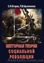 Проект издания книги о революции