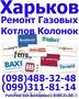 РЕМОНТ ГАЗОВЫХ КОТЛОВ Берета,  Юнкерс,  Бон,  Демрад,  Аристон,  Вайланд