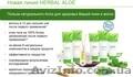 Шампунь Herbal Aloe для укрепления волос - Изображение #2, Объявление #1570243