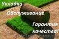 Рулонный газон отличного качества! Продажа и укладка., Объявление #1575962