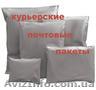 Курьерские пакеты. Бесплатная доставка по Украине.
